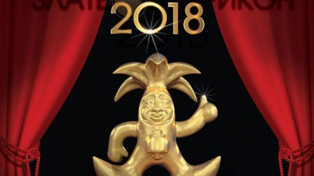 Златен Кукерикон 2018