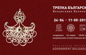 текстилни пана по мотиви от българска трепка