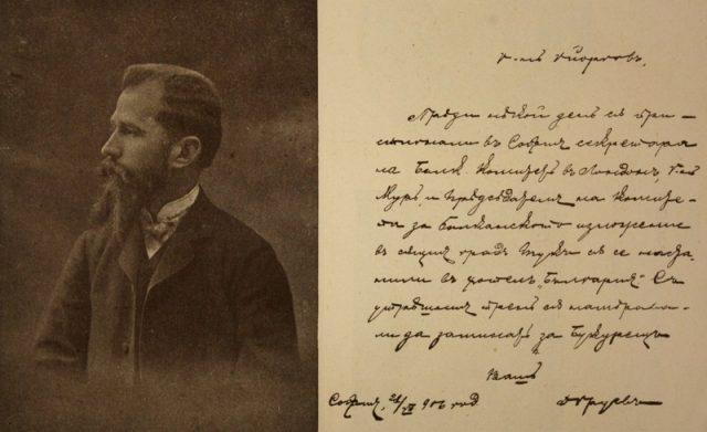 Дамян Груев