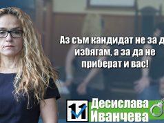 Иванчева, евроизбори
