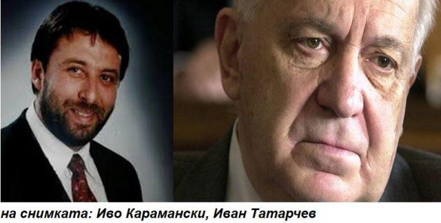 Карамански, Татарчев