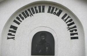 Наум Охридски