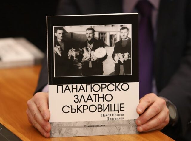 Панагюрско съкровище, книга